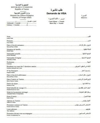 Форма анкеты для оформления визы