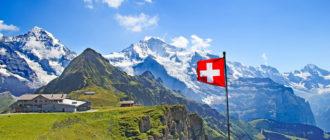 Как россиянам получить визув Швейцарию– или как попасть на родину знаменитого сыра?