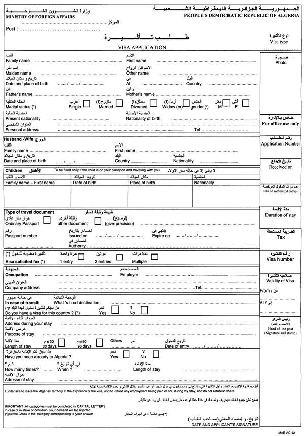 Анкета для получения визы в Алжир