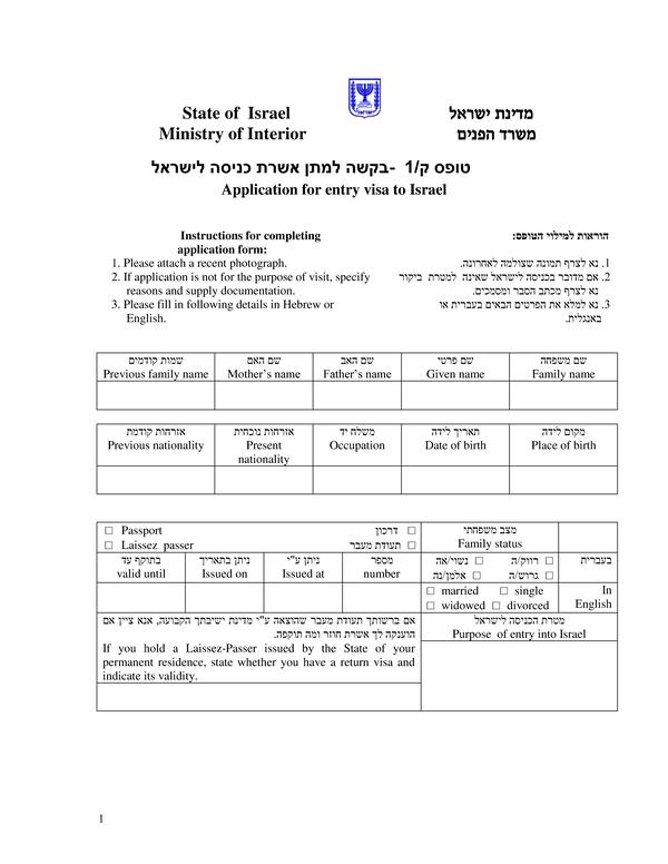 Анкета для получения визы в Израиль