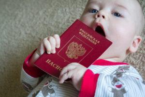 Младенец и паспорт