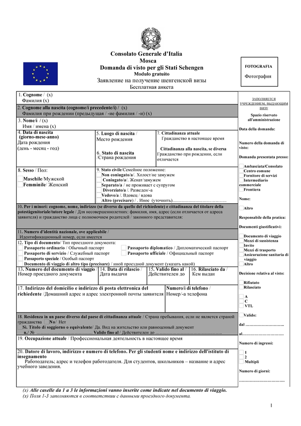 Анкета для получения визы в Италию
