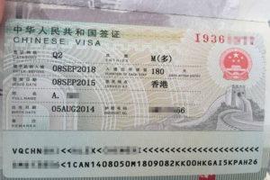 Паспорт с китайской визой