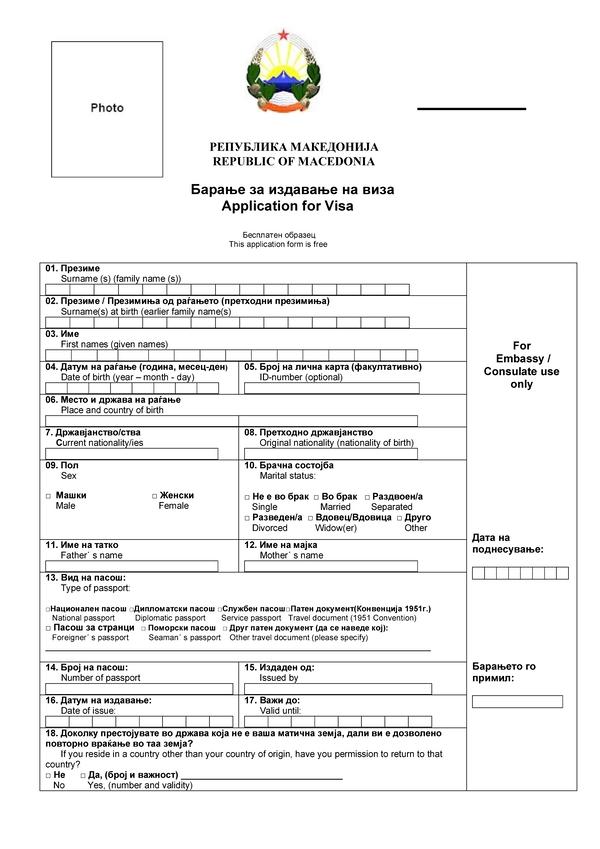 Анкета для получения визы в Македонию