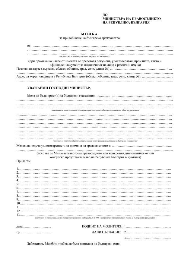 Заявление на получение болгарского гражданства