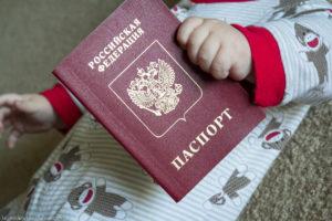 Паспорт и младенец