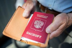 Изображение - Лишение гражданства рф pasport-ros-fed-300x200