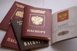 Изображение - Лишение гражданства рф pasporta-rf-300x200