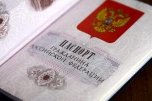 Изображение - Лишение гражданства рф psaport-rf-300x200
