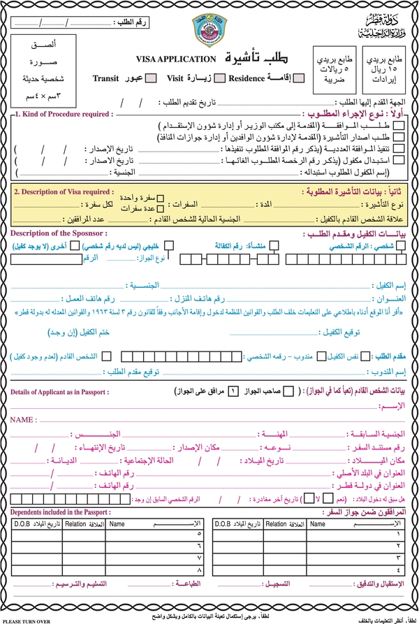 Анкета для получения визы в Катар