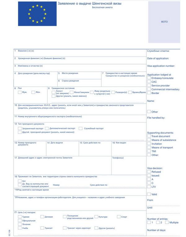 Анкета для получения визы в Финляндию