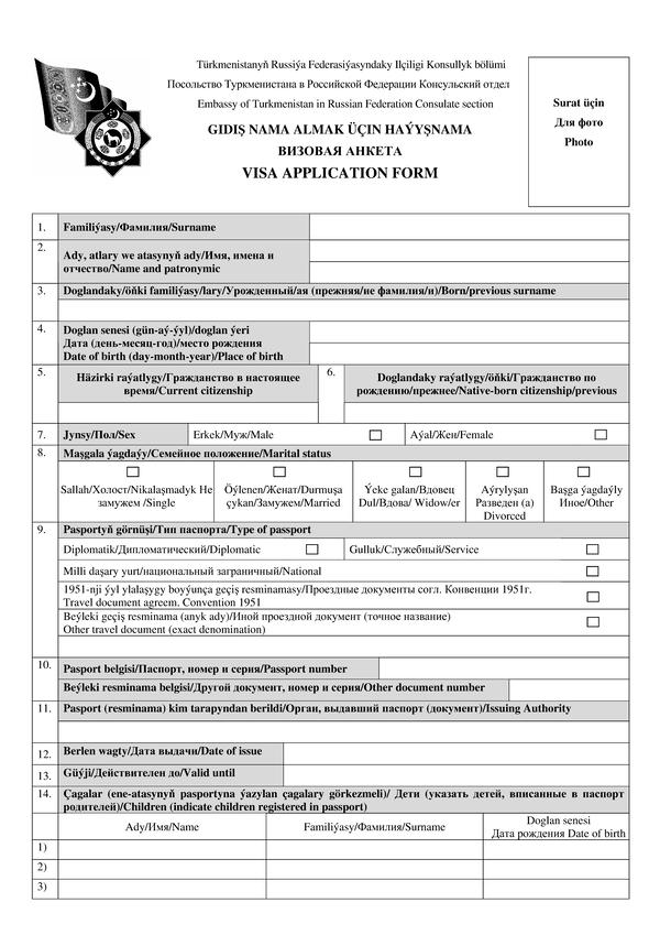 Анкета для получения визы в Туркменистан