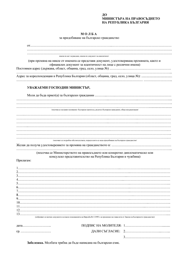 Заявление на гражданство Болгарии