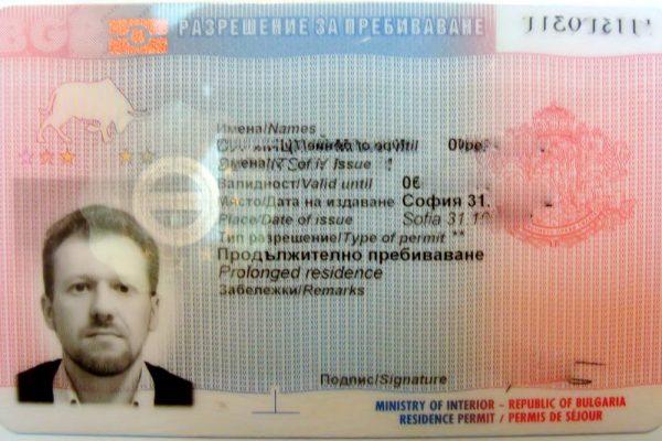 ВНЖ Болгарии