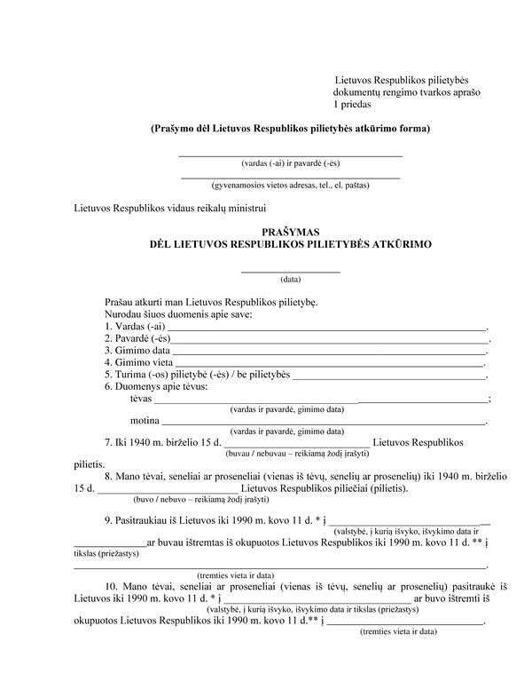 Заявление на гражданство Литвы