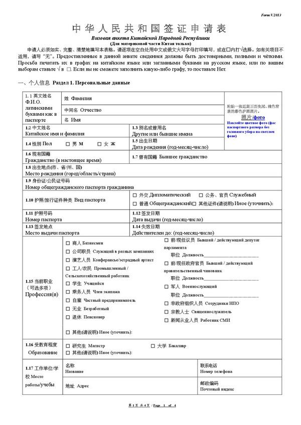 Анкета на визу в КНР