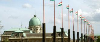 Гражданство Венгрии – как получить по упрощенной процедуре?