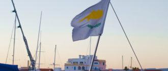 Работа на Кипре – шаг на пути к гражданству ЕС