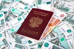 Паспорт и деньги