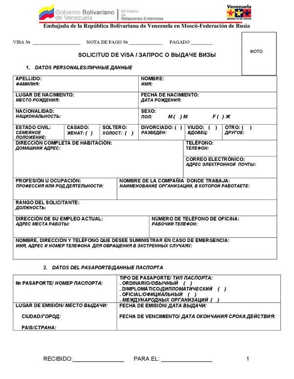 Запрос на получение визу в Венесуэлу