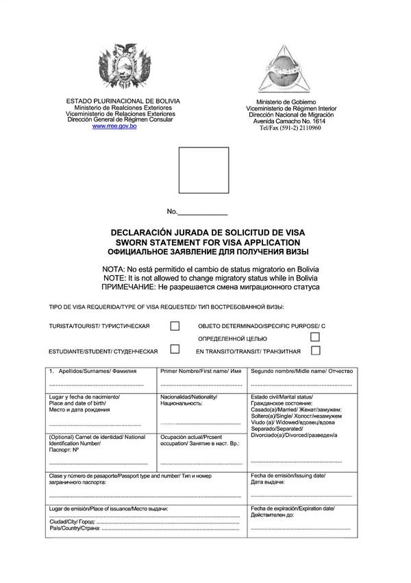 Анкета на получение визы в Боливию