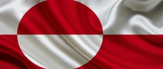 Виза в Гренландию – «Шенген» не подходит и потребуется особенная?