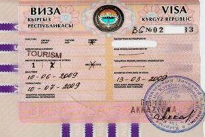 Образец визы в Киргизию