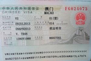 Виза в Макао для россиян